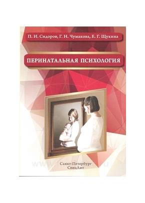 Перинатальная психология : учебное пособие