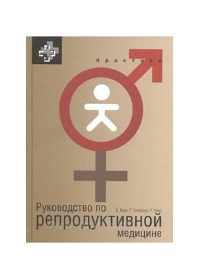 Руководство по репродуктивной медицине.