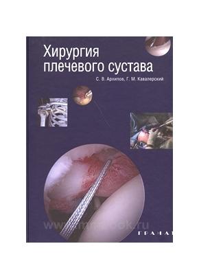Хирургия плечевого сустава