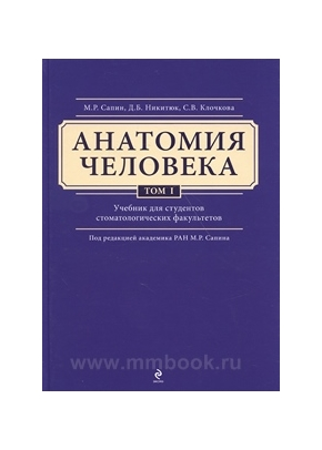 Анатомия человека. Учебник для студентов стоматологических факультетов в 3-х т. т. (комплект)