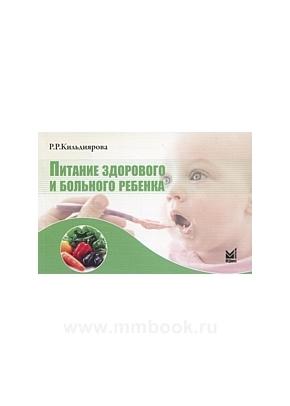 Питание здорового и больного ребенка: учебное пособие
