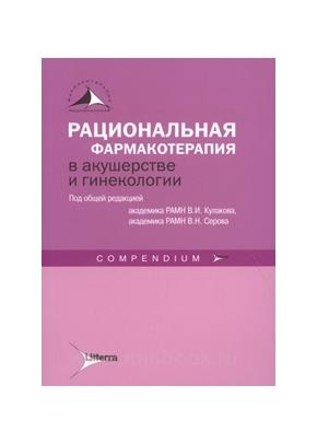 Рациональная фармакотерапия в акушерстве и гинекологии : Compendium