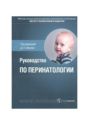 Руководство по перинатологии