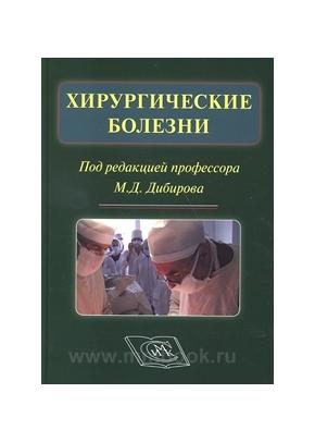 Хирургические болезни. Учебник для студентов стоматологических факультетов медицинских вузов