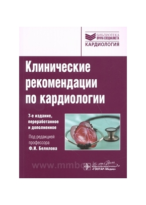 Клинические рекомендации по кардиологии (2016)