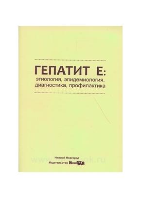 Гепатит Е: этиология, эпидемиология, диагностика, профилактика, уч.пос.