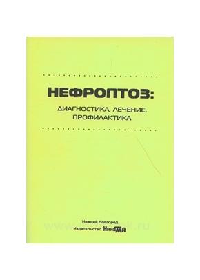 Нефроптоз: диагностика, лечение, профилактика; учебное пособие