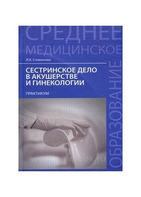 Сестринское дело в акушерстве и гинекологии: практикум