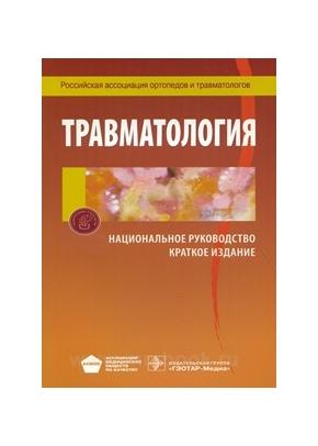 Травматология. Национальное руководство: краткое издание