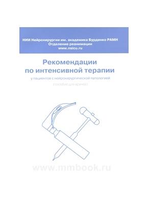 Рекомендации по интенсивной терапии у пациентов с нейрохирургической патологией