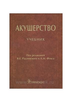 Акушерство : учебник