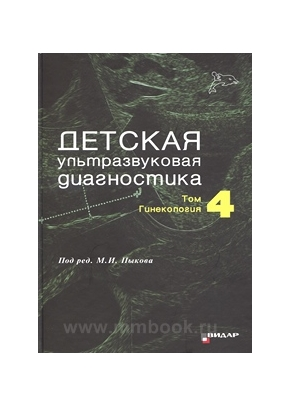 Детская ультразвуковая диагностика: Учебник. Том 4. Гинекология