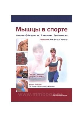 Мышцы в спорте. Анатомия. Физиология.Тренировки. Реабилитация