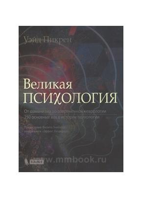 Великая психология. От шаманизма до современной неврологии