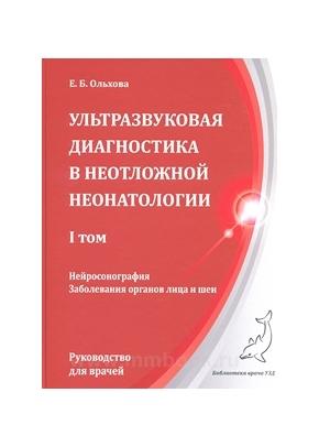 Ультразвуковая диагностика в неотложной неонатологии т. 1