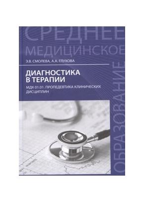 Диагностика в терапии:учеб.пособие