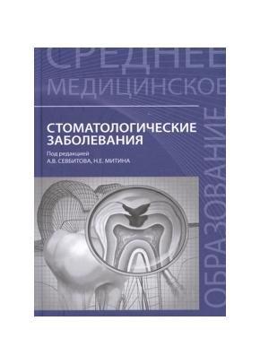 Стоматологические заболевания:учеб.пособие