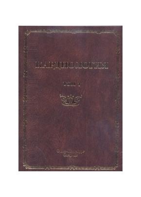 Кардиология в  2-х томах