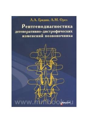 Рентгенодиагностика дегенеративно-дистрофических изменений позвоночника
