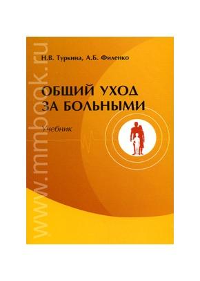 Общий уход за больными: учебник