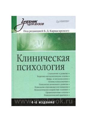 Клиническая психология: Учебник для вузов. 5-е изд