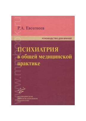 Психиатрия в общей медицинской практике