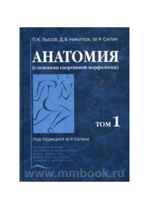Анатомия с основами спортивной морфологии: Учебник. В 2-х томах.