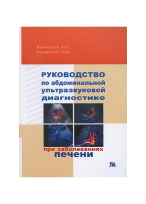 Руководство по абдоминальной ультразвуковой диагностике при заболеваниях печени