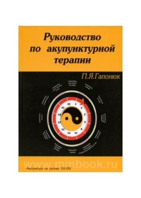Руководство по акупунктурной терапии. Серия Акупунктура на рубеже ХХ-ХХI