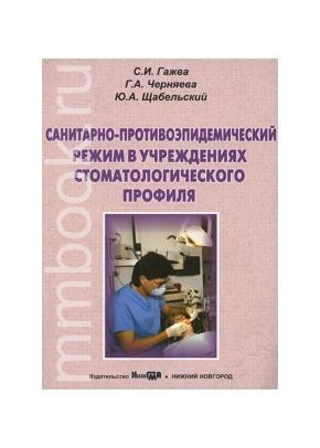 Санитарно-противоэпидемический режим в учреждениях стоматологического профиля