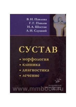 Сустав: Морфология, клиника, диагностика, лечение