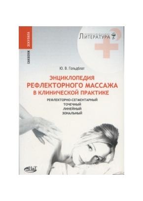 Рефлекторный массаж в клинической практике