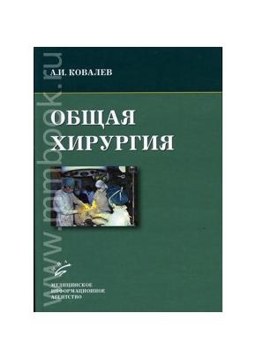 Общая хирургия (курс лекций): Учебное пособие