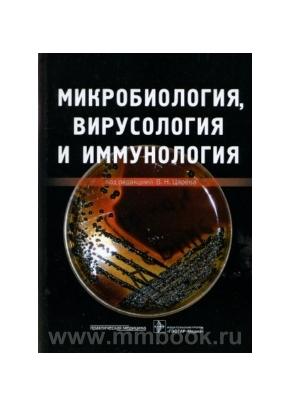 Микробиология, вирусология и  иммунология. Учебник для вузов