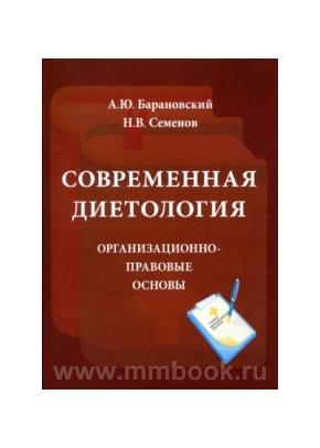 Современная диетология: организационно-правовые основы