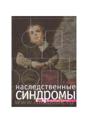 Наследственные синдромы по Дэвиду Смиту. Атлас-справочник