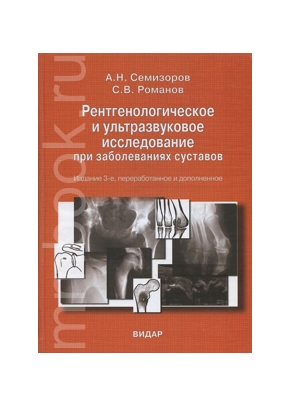 Рентгенологические и ультразвуковые исследования при заболеваниях суставов. 3-е издание