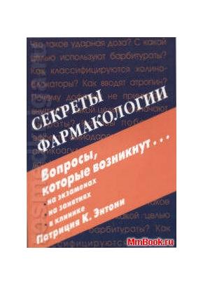 Секреты фармакологии (перевод под ред. Харкевича)
