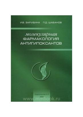 Молекулярная фармакология антигипоксантов