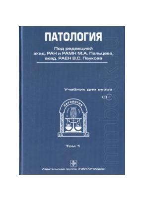 Патология (в двух томах и диск)