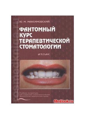 Фантомный курс терапевтической стоматологии