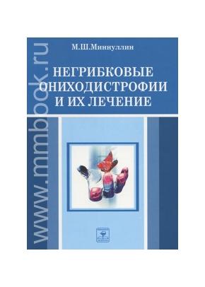 Негрибковые ониходистрофии и их лечение