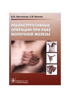 Реконструктивные операции при раке молочной железы