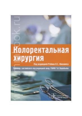 Колоректальная хирургия: руководство