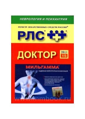 Доктор 2011  неврология и психиатрия