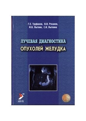 Лучевая диагностика опухолей желудка