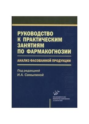 Руководство к практическим занятиям по фармакогнозии: Анализ фасованной продукции: Учебное пособие