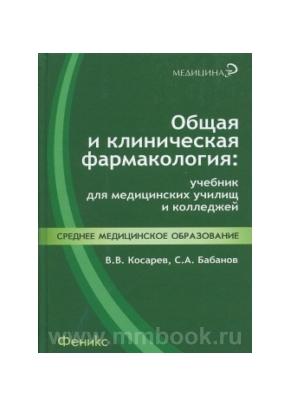 Общая и клиническая фармакология: учебник для медицинских училищ и колледжей