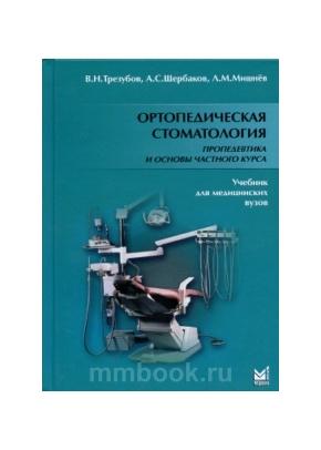 Ортопедическая стоматология. Пропедевтика и основы частного курса (2011)