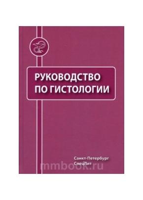 Руководство по гистологии в 2-х томах